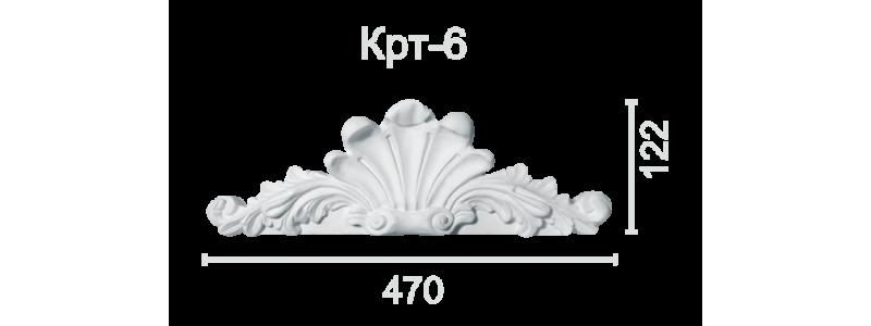 Cartouche CR-6